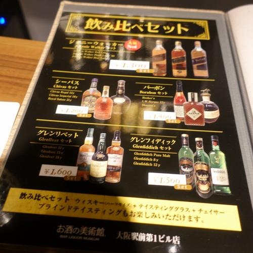 お酒の美術館 大阪駅前第1ビル店 (6)