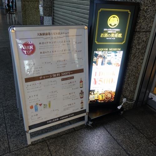 お酒の美術館 大阪駅前第1ビル店 (23)