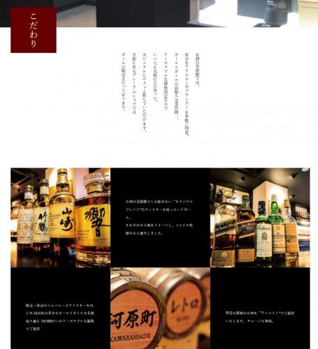 お酒の美術館 大阪駅前第1ビル店 追加