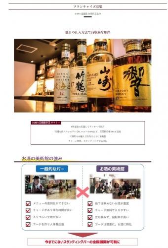 お酒の美術館 大阪駅前第1ビル店 追加2