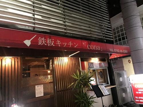 cona オンラインショップ 追加 (1)