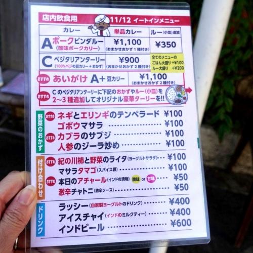ガネーシュ N 大阪天満宮店 GANESH N (2)