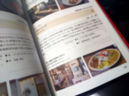 ガネーシュ N 大阪天満宮店 GANESH N 追加11
