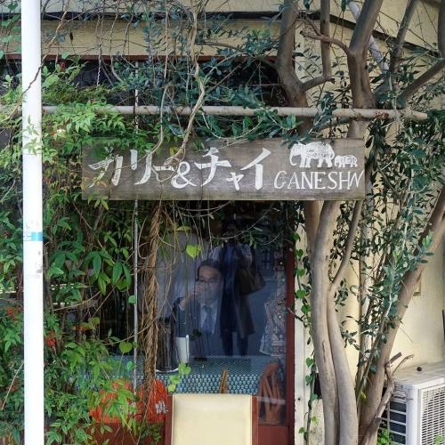 ガネーシュ N 大阪天満宮店 GANESH N (1)2