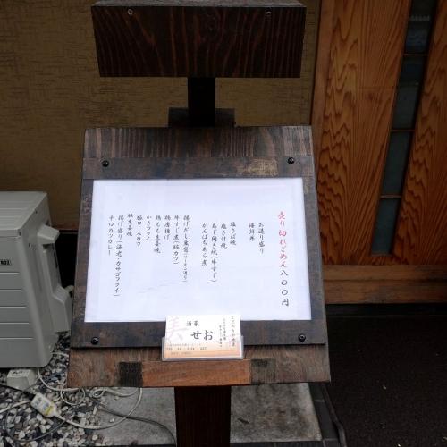 酒菜 せお 辛口カツカレー (1)