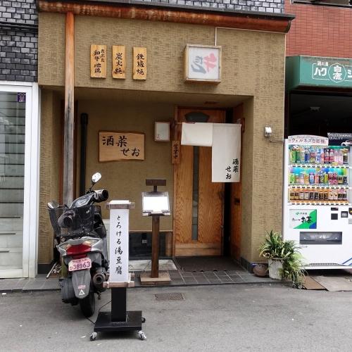 酒菜 せお 辛口カツカレー (2)