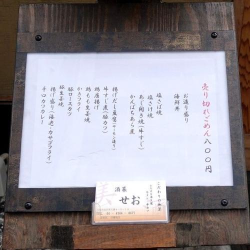 酒菜 せお 辛口カツカレー (1)2