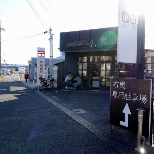 奈良菓子工房 田田 たでん (1)
