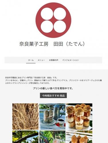 奈良菓子工房 田田 たでん 追加