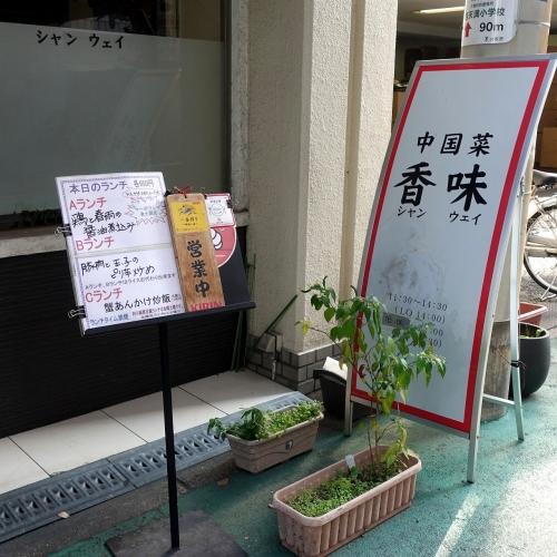 中国菜 香味 シャンウェイ ランチ 202011 (13)