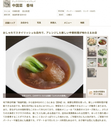 中国菜 香味 シャンウェイ ランチ 202011 追加