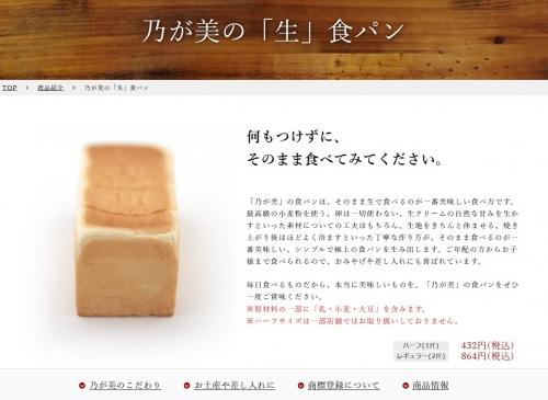 高級「生」食パン専門店 乃が美 202010 追加