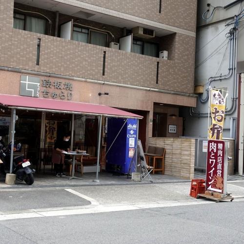 鉄板ダイニング ちゅらり ランチ (9)