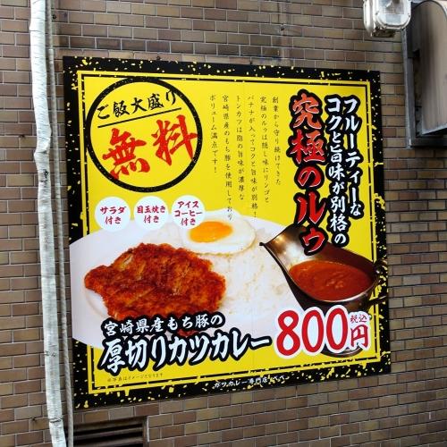 カツカレー専門店 ぺぺ (11)