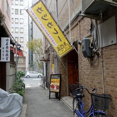 カツカレー専門店 ぺぺ (14)