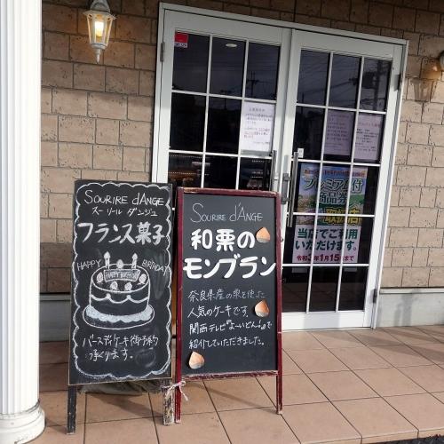 スーリール ダンジュ 平群店 イートイン 202011 (11)