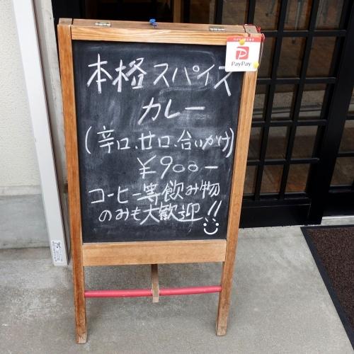 喫茶来夢 キッサライム カレー (8)