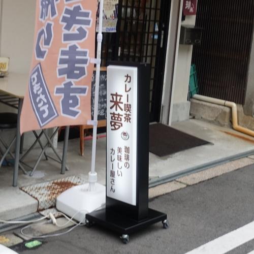 喫茶来夢 キッサライム カレー (6)2
