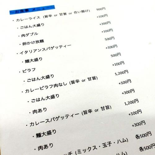 喫茶来夢 キッサライム カレー (13)2