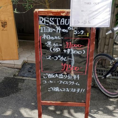 レストレ RESTAURE ランチカレー (2)
