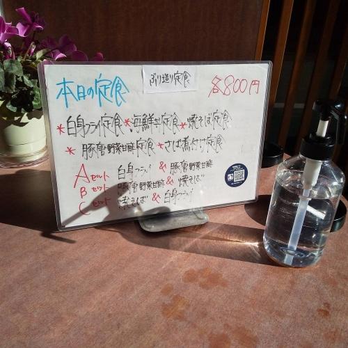 西天酒場たんたん ランチ (16)