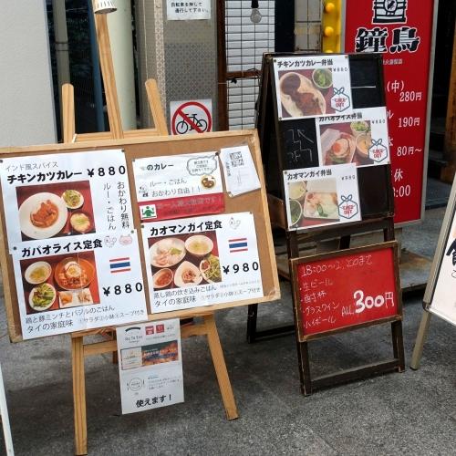 米麺亭 ランチ チキンカツカレー (9)