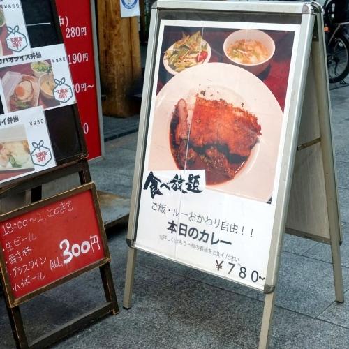 米麺亭 ランチ チキンカツカレー (10)