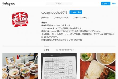 米麺亭 ランチ チキンカツカレー 追加