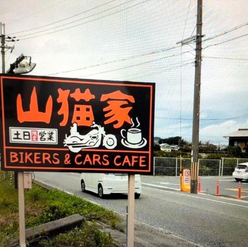 バイカーズカーズカフェ 山猫家 BIKERSCARS CAFE 山猫家 追加 (1)