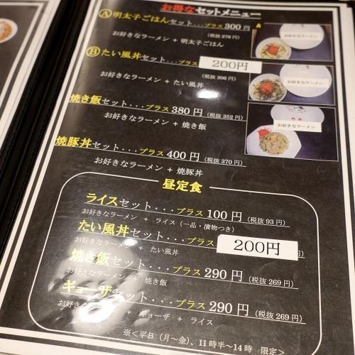 たい風 長浜店 カレーラーメン (1)