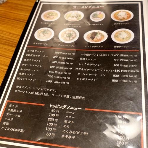 たい風 長浜店 カレーラーメン (2)