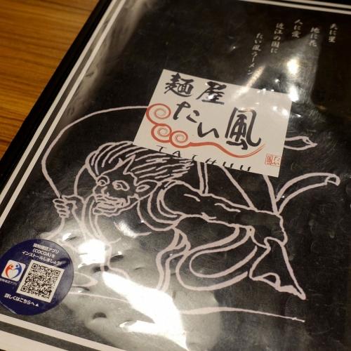 たい風 長浜店 カレーラーメン (3)