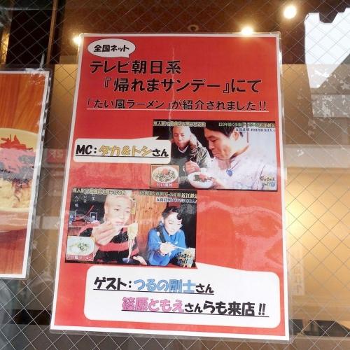 たい風 長浜店 カレーラーメン (22)