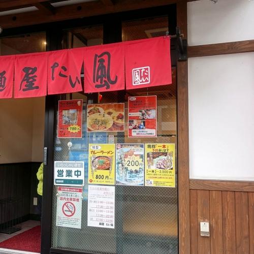 たい風 長浜店 カレーラーメン (26)