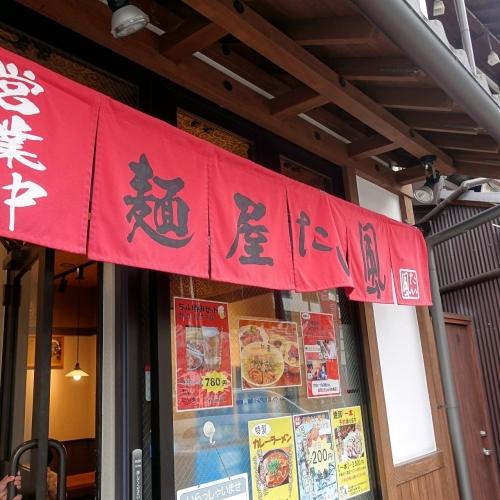 たい風 長浜店 カレーラーメン (27)