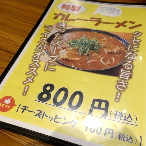 たい風 長浜店 カレーラーメン (30)
