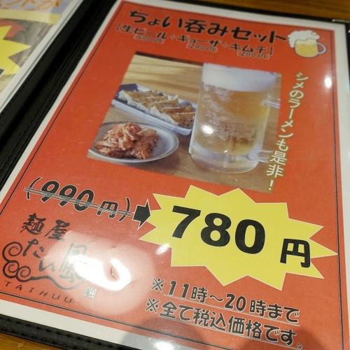 たい風 長浜店 カレーラーメン (31)