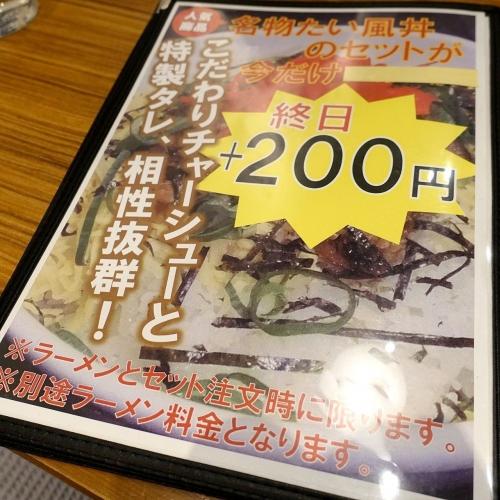 たい風 長浜店 カレーラーメン (32)