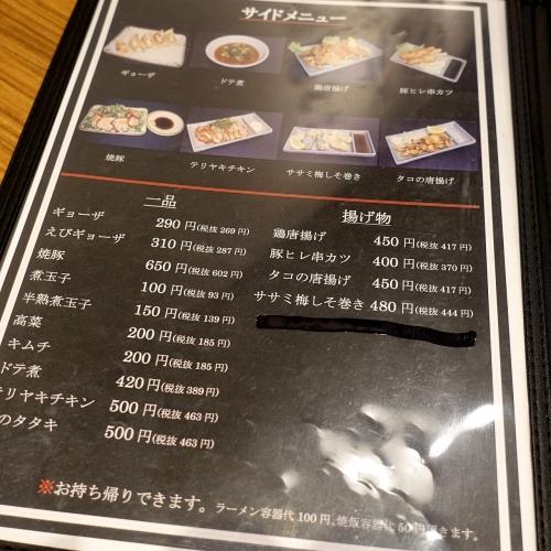 たい風 長浜店 カレーラーメン (34)