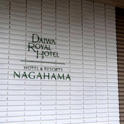 ホテル&リゾーツ長浜 宿泊・朝食 (25)
