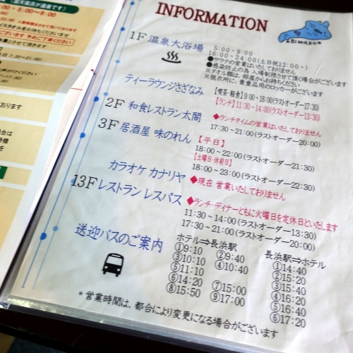 ホテル&リゾーツ長浜 宿泊・朝食 (26)