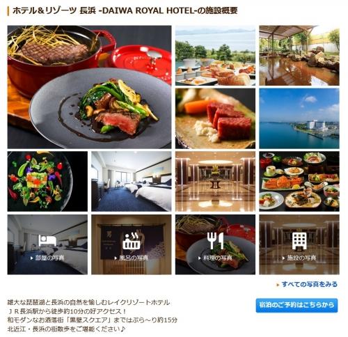 ホテル&リゾーツ長浜 宿泊・朝食 追加