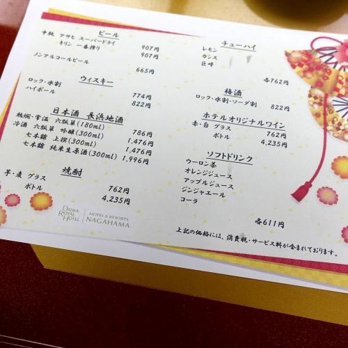 ホテル&リゾーツ長浜 夕食 (33)