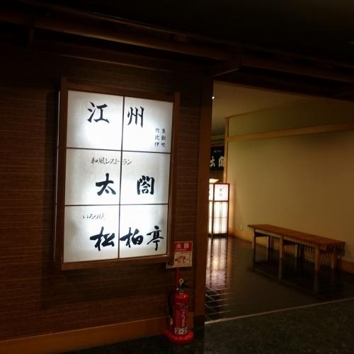 ホテル&リゾーツ長浜 夕食 (38)