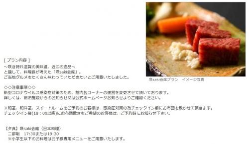 ホテル&リゾーツ長浜 夕食 追加3