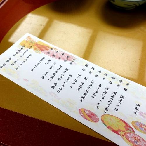 ホテル&リゾーツ長浜 夕食 (34)