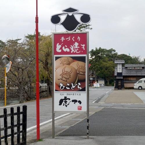 どら焼き虎てつ ひこどら (6)