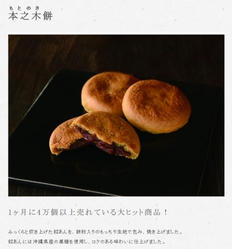 本之木餅 もとのきもち 菓匠禄兵衛(滋賀土産) 追加