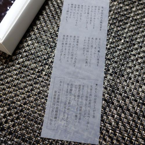 あも 叶 匠壽庵(滋賀土産) (15)