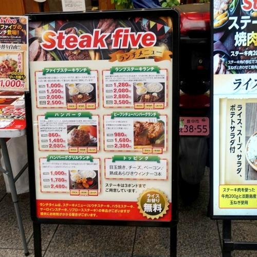 ステーキファイブ 南森町店 ランチ (4)